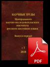 Сборник научных трудов. № 1. Материалы конференции